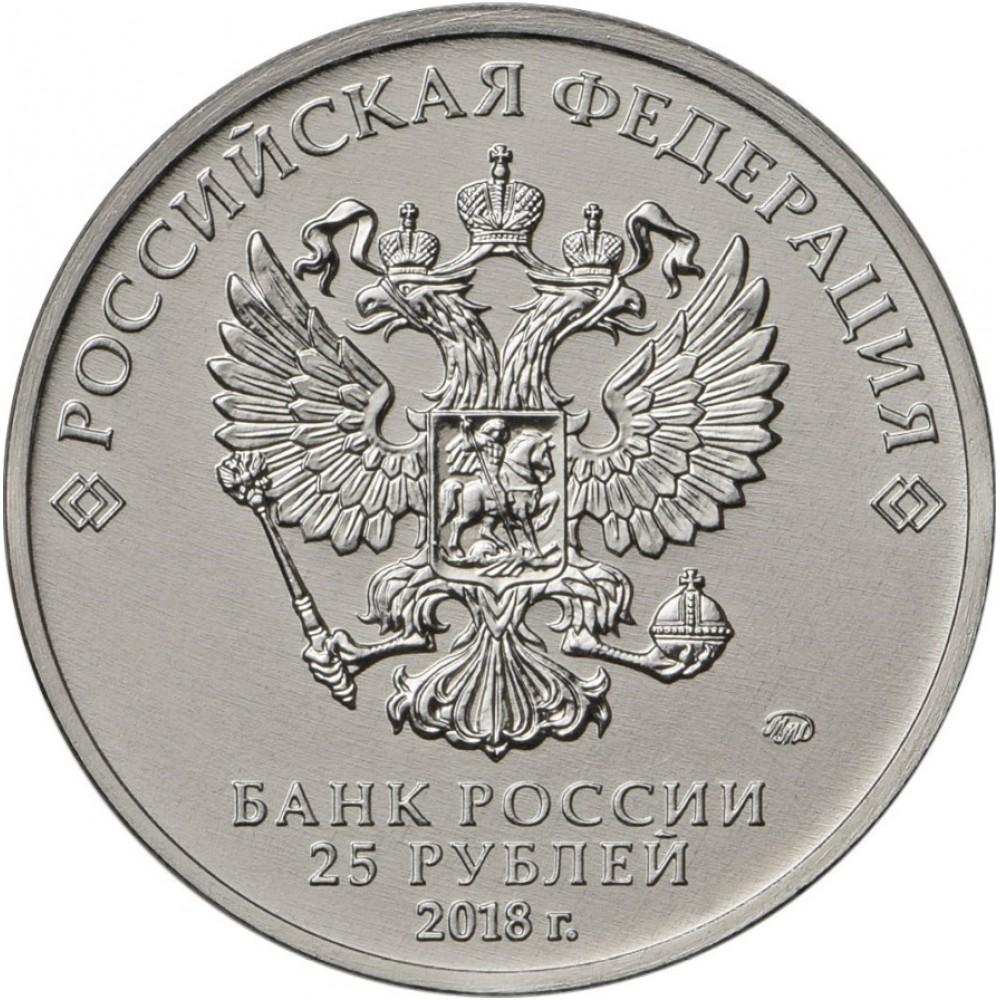 25 рублей 2018 Ну, Погоди! Цветная - Советская/Российская мультипликация (мультики)