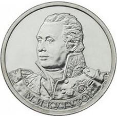 2 рубля М.И. Кутузов  Генерал-фельдмаршал 2012 года