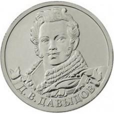 2 рубля Д.В. Давыдов Генерал-лейтенант 2012 года