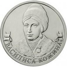 2 рубля Василиса Кожина Организатор партизанского движения  2012 года