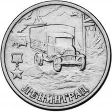 2 рубля Ленинград 2000 года