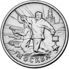 2 рубля Москва 2000 года