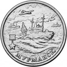 2 рубля Мурманск 2000 года
