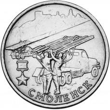 2 рубля Смоленск 2000 года