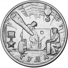 2 рубля Тула 2000 года