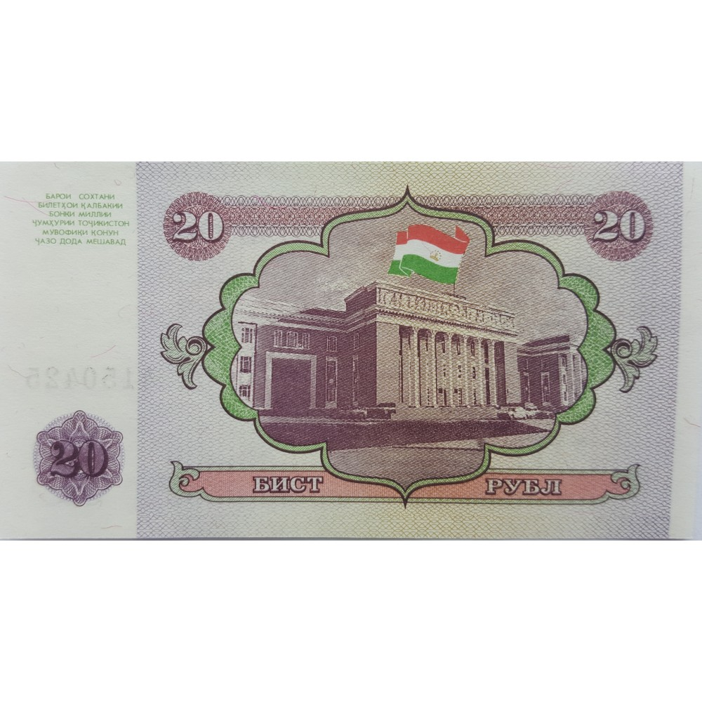 Таджикистан 20 рублей 1994 UNC пресс