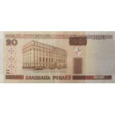 Беларусь 20 рублей 2000 XF