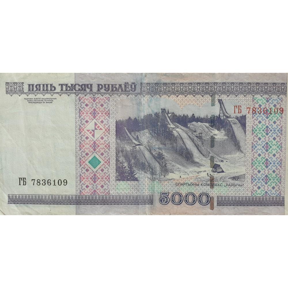 Беларусь.5000 рублей.2000.VF