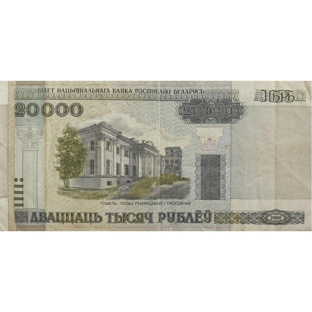 Беларусь.20000 рублей.2000.VF