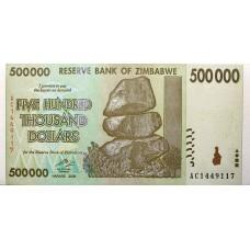 Зимбабве 500000 (500 тысяч/ полмиллиона) долларов 2008 UNC