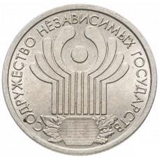 1 рубль 10 лет СНГ 2001 года