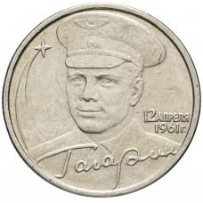 2 рубля Гагарин СПМД 2001 года
