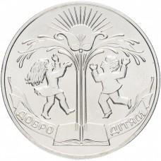 2 гривны Украина 2001 Добро Детям