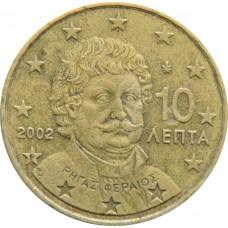 10 евроцентов Греция  2002