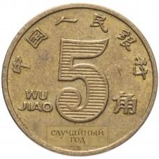 Китай 5 цзяо (джао) 2002-2018