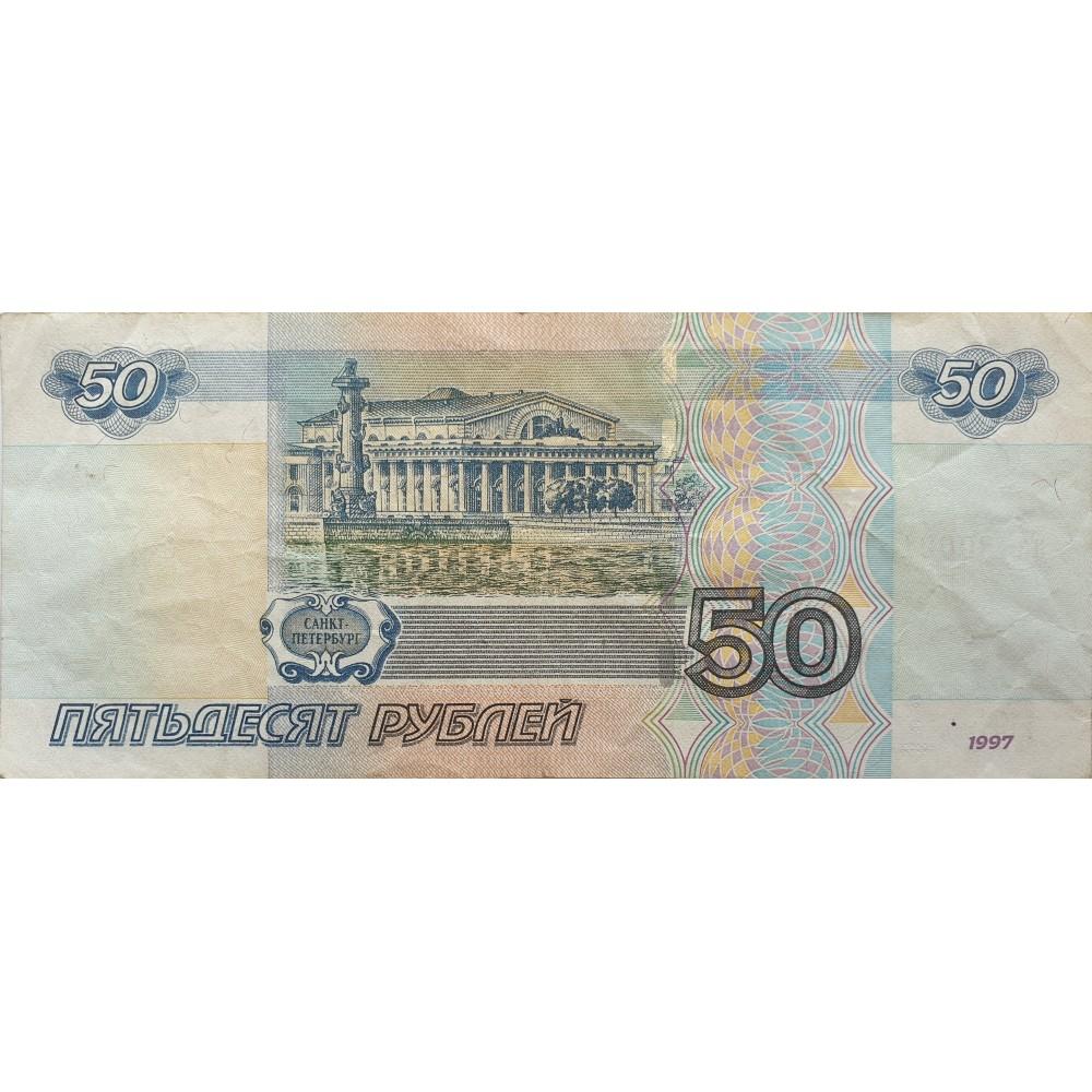 50 рублей 1997 года серия аа 8002151 (модификация 2004)