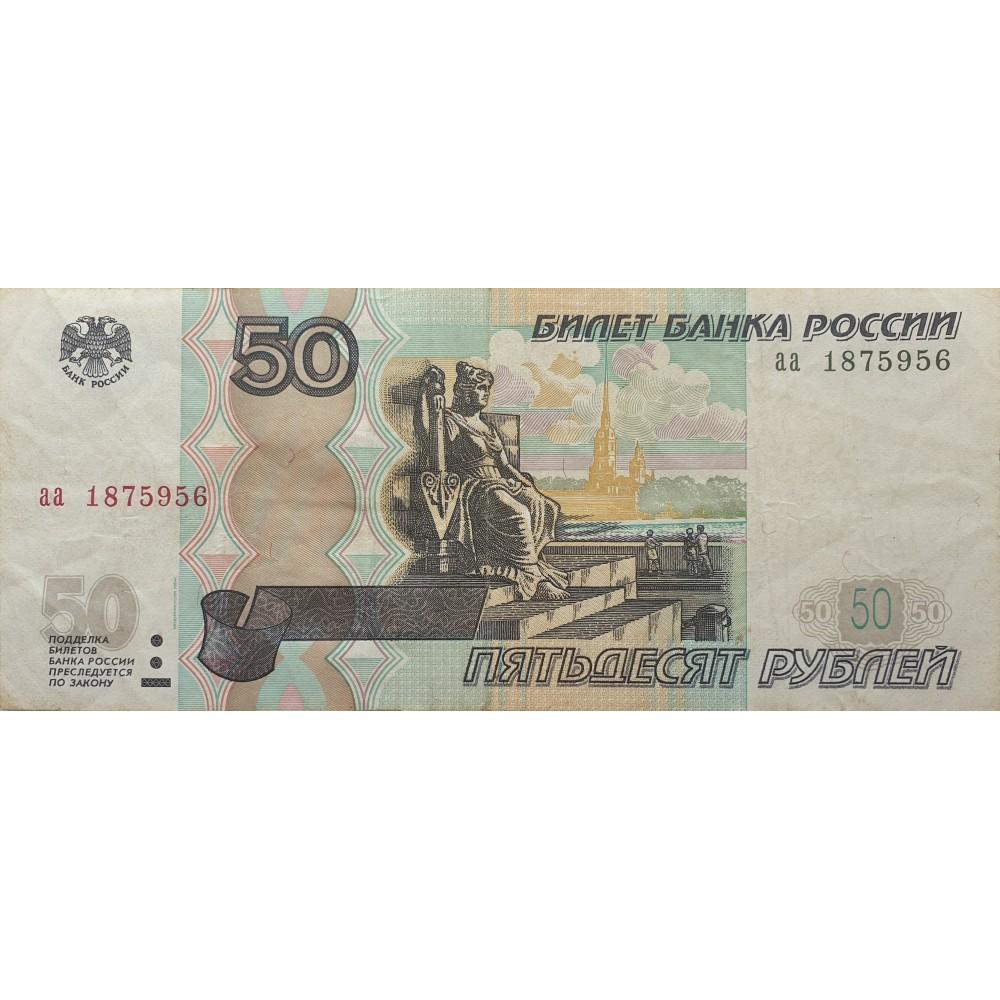 50 рублей 1997 года серия аа 1875956 (модификация 2004)