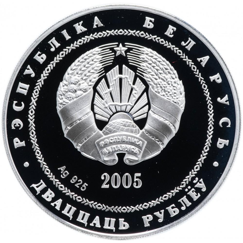 20 рублей 2005 Теннис. Беларусь. Серебро