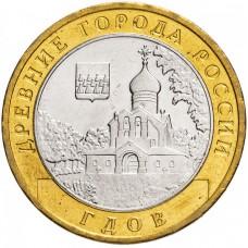 10 рублей Гдов ММД 2007 года