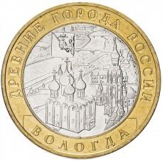 10 рублей Вологда ММД 2007 года