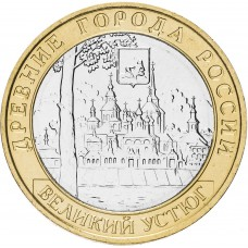 10 рублей Великий Устюг СПМД 2007 года