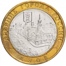 10 рублей Азов ММД 2008 года