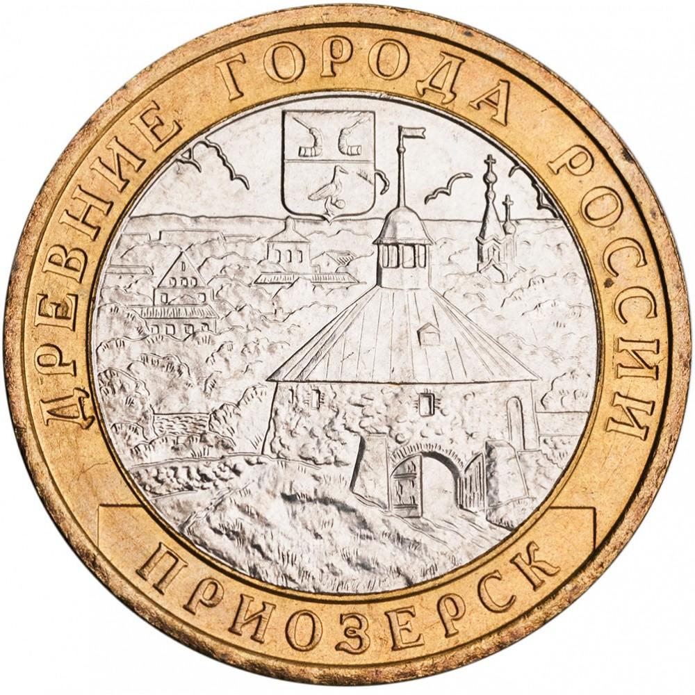 10 рублей Приозерск СПМД 2008 года