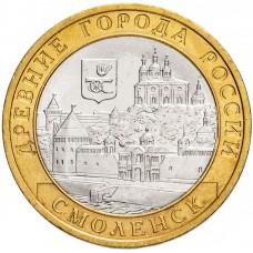 10 рублей Смоленск СПМД 2008 года