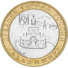 10 рублей Владимир СПМД 2008 года