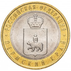 10 рублей Пермский край СПМД 2010 года