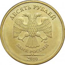 10 рублей 2010 года ММД
