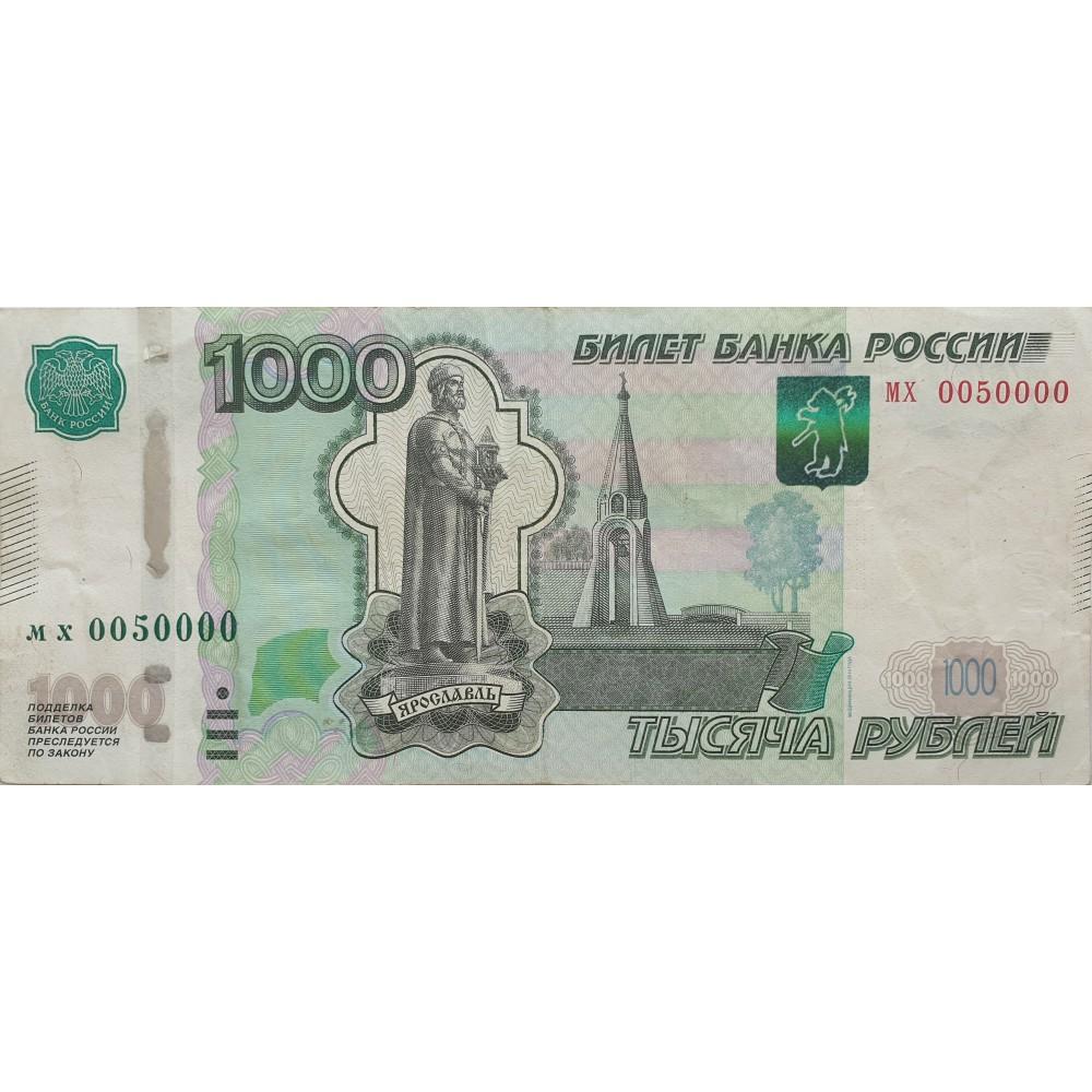 1000 рублей 1997 красивый номер мх 0050000 (модификация 2010)