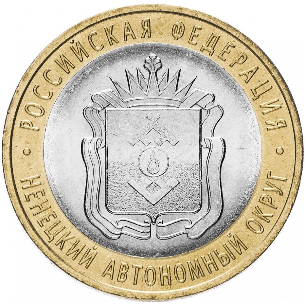 10 рублей Ненецкий Автономный Округ (НАО) СПМД 2010 года