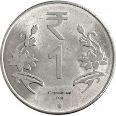 1 рупия Индия 2011-2019