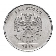 2 рубля 2012 года ММД