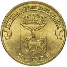 10 рублей 2013 Псков ГВС (XF)