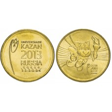 Набор из 2-х монет 10 рублей 2013 Универсиада в Казани (Логотип и Талисман Казань)