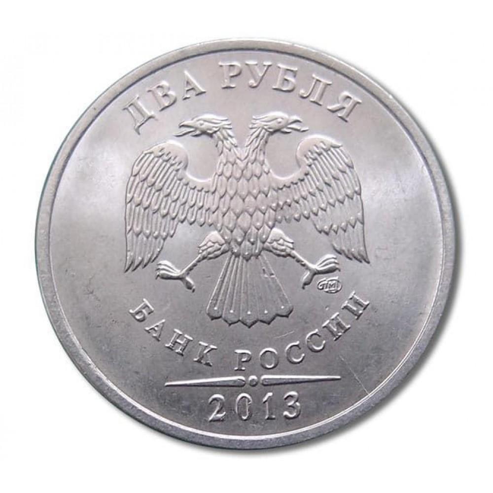 2 рубля 2013 года СПМД