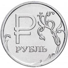 1 рубль Знак Рубля ММД 2014 года