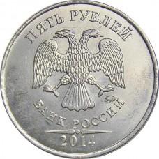 5 рублей 2014 г ммд