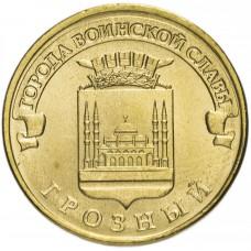 10 рублей 2015 Грозный ГВС