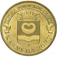 10 рублей 2015 Калач-на-Дону ГВС