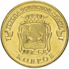 10 рублей 2015 Ковров ГВС