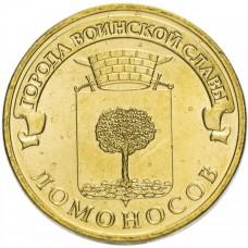 10 рублей 2015 Ломоносов ГВС