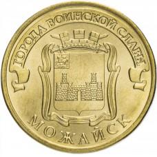 10 рублей 2015 Можайск ГВС