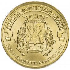 10 рублей 2015 Петропавловск-Камчатский ГВС