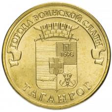 10 рублей 2015 Таганрог ГВС