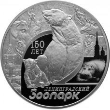 3 рубля  2015 - 150 лет Ленинградскому Зоопарку, серебро