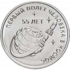 1 рубль 2016 - 55 лет Первого Полета Человека в Космос, Приднестровье
