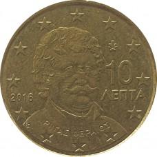 10 евроцентов Греция  2016